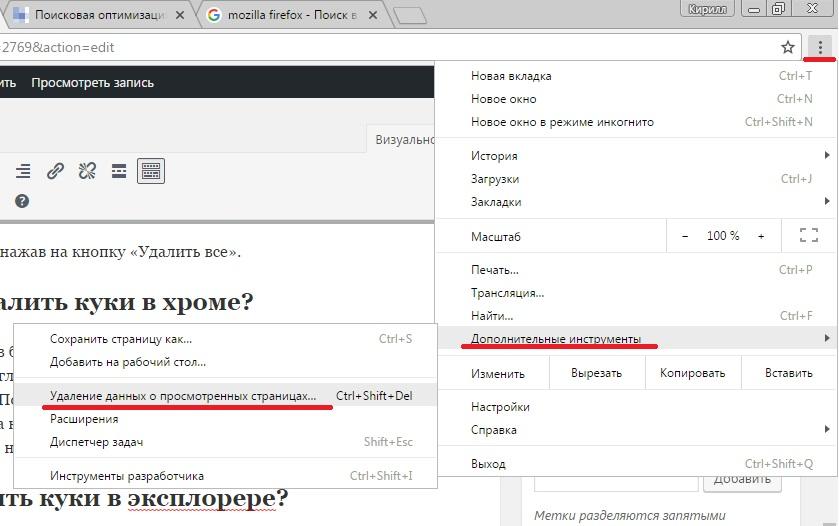 Дополнительные инструменты Google Chrome