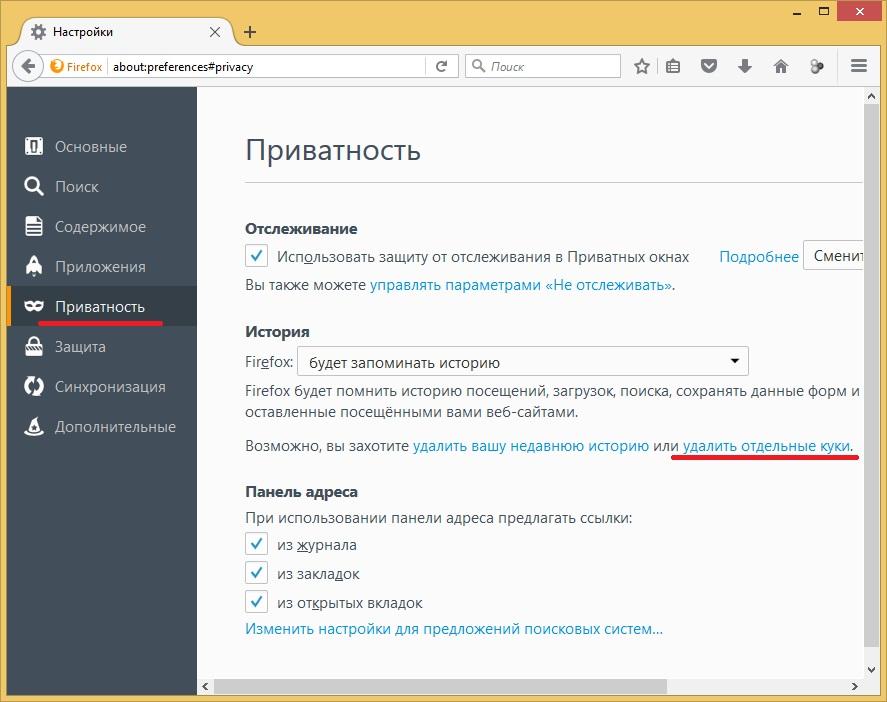 Приватность Mozilla Firefox