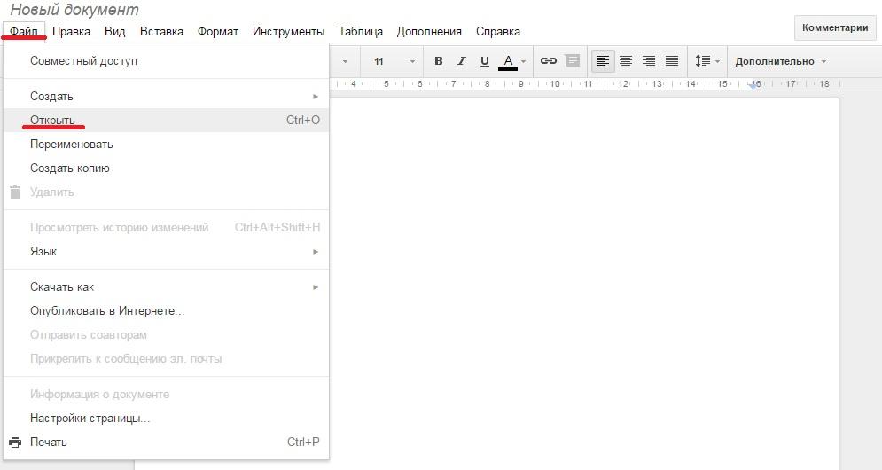 Открыть xlsx используя Google Docs