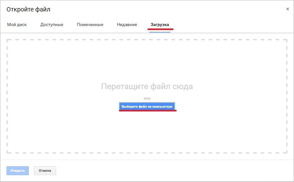 Открыть файл в Google Docs