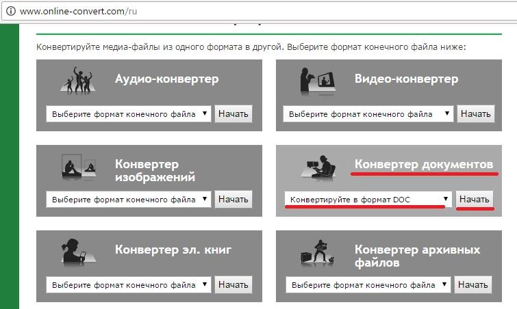 Конвертер документов online-convert.com