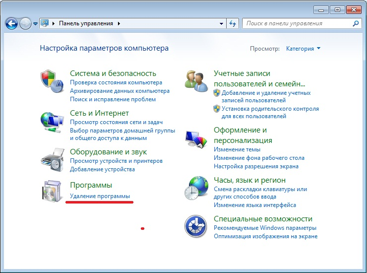 Удаление программ в Windows Vista/7