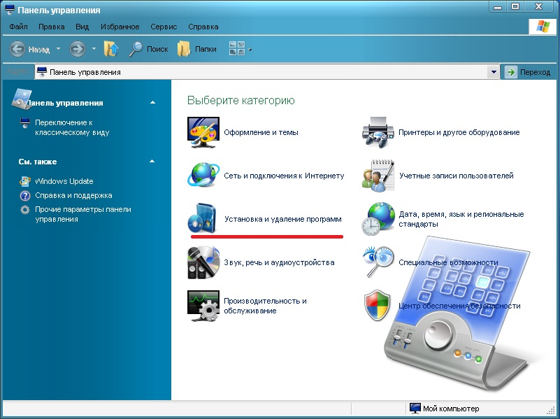 Установка и удаление программ в Windows XP