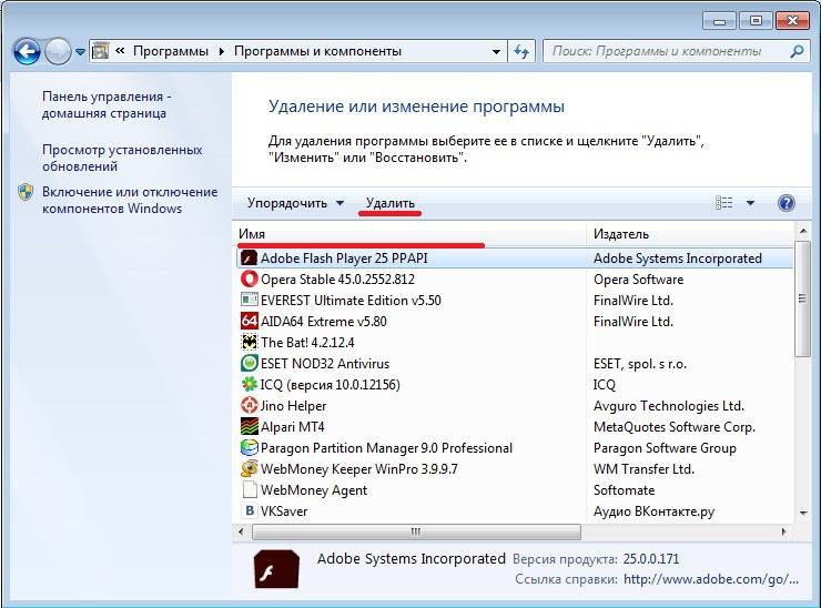 Как удалить avast  в Windows Vista/7
