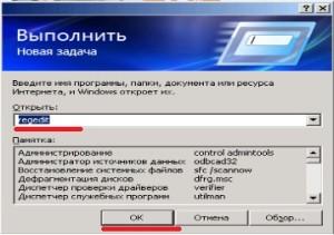 как отрыть редактор реестра в xp