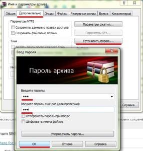 winrar как поставить пароль на архив