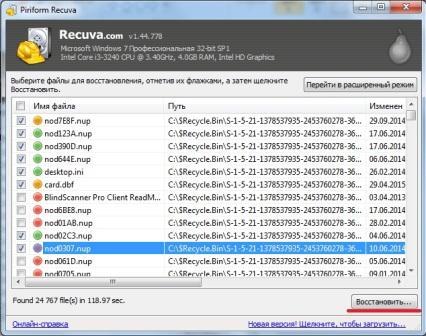 Отметте файлы для восстановления