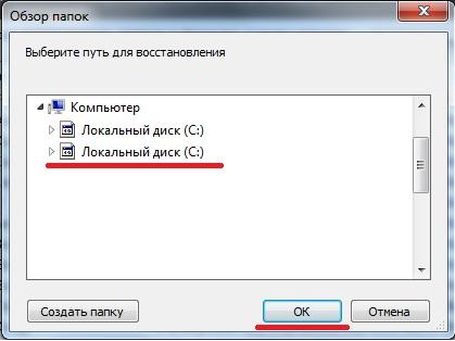 Куда восстанавливать файлы