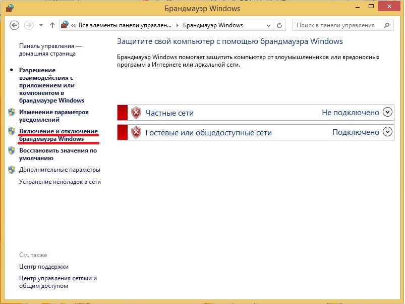 Windows 8 брандмауэр