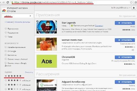 Как найти расширение для Google Chrome