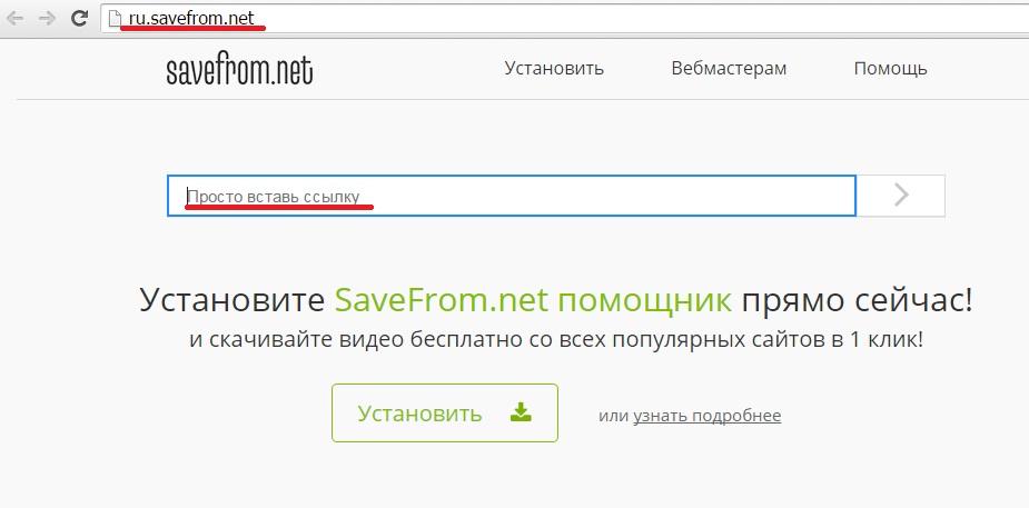 сервич savefrom.net