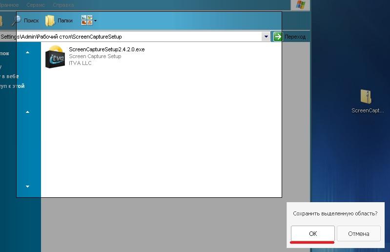 Программа ScreenCapture