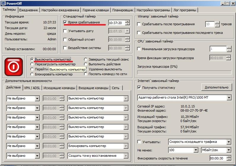 Как поставить таймер на выключение компьютера на windows 7 - f7c9b