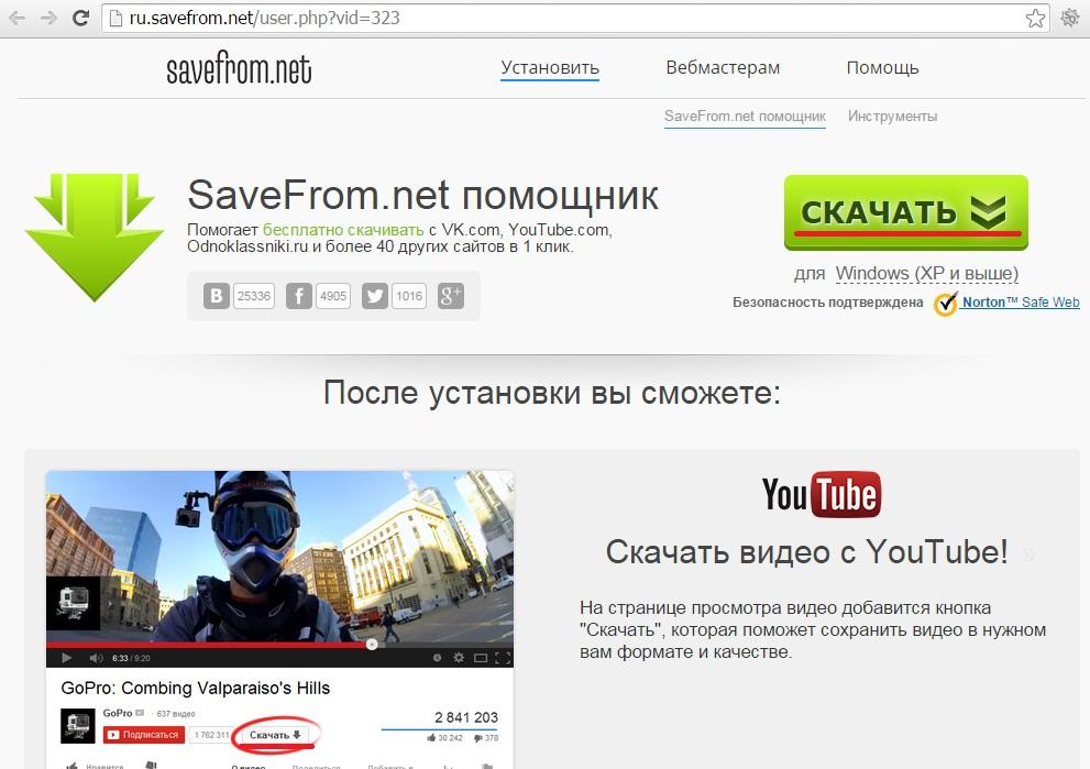 установка приложения savefrom.net