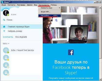реклама в скайпе