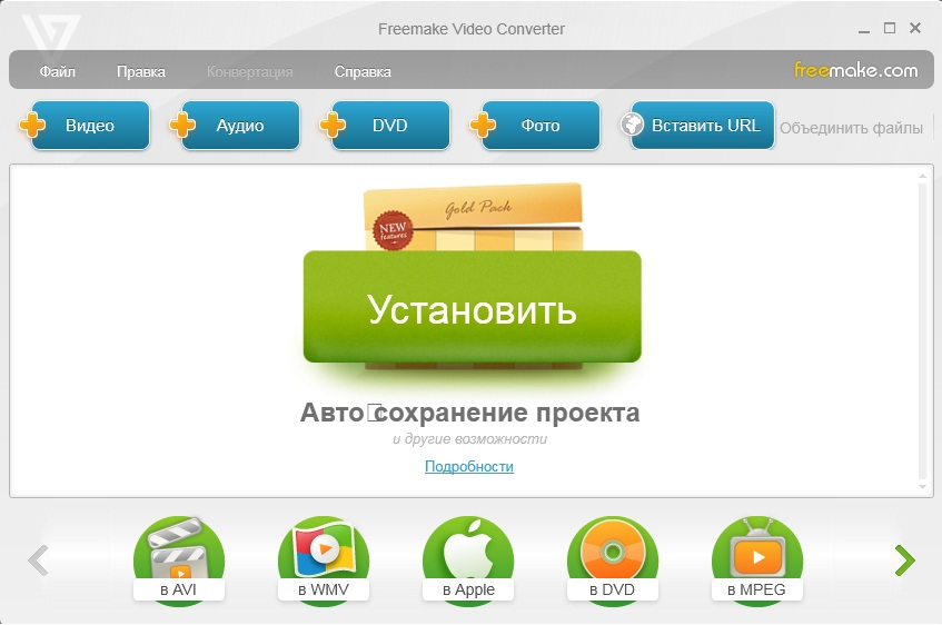 программа FreemakeVideoDownloader