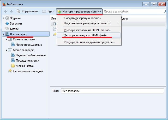 Как в uc browser сделать закладку