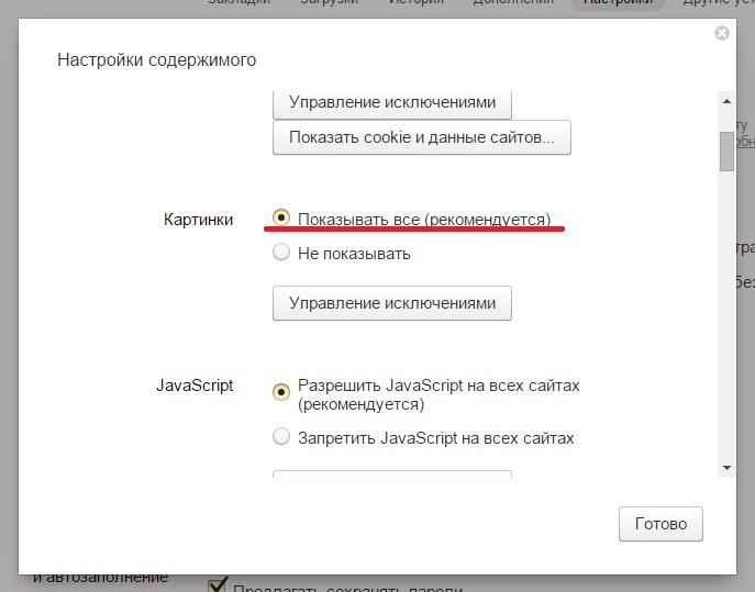 Яндекс Браузер картинки