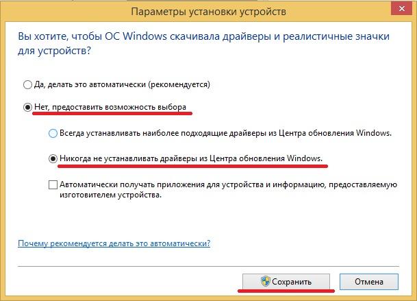 Windows 8 параметры установки устройств