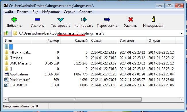 7-Zip Как открыть файлы dmg
