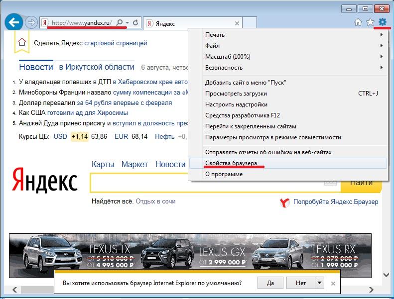 Как сделать стартовую страницу яндекс на русском языке
