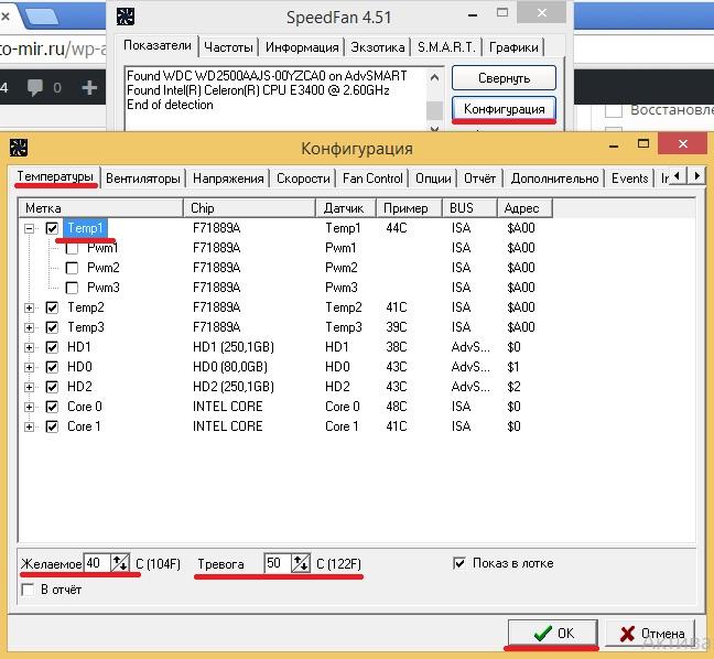 Программа для управления кулером процессора скачать