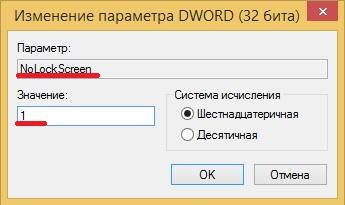 Изменения параметра
