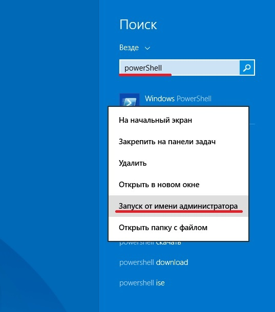 Windows 8 посик