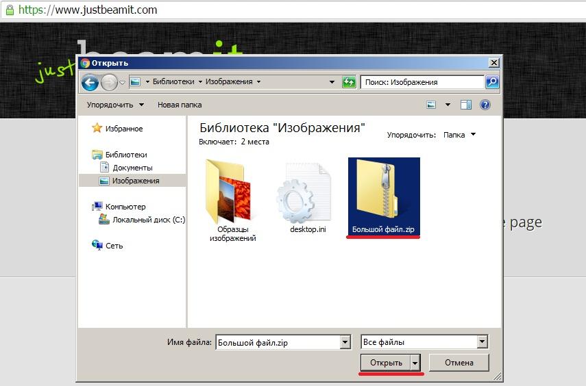 Сервис для передачи файлов