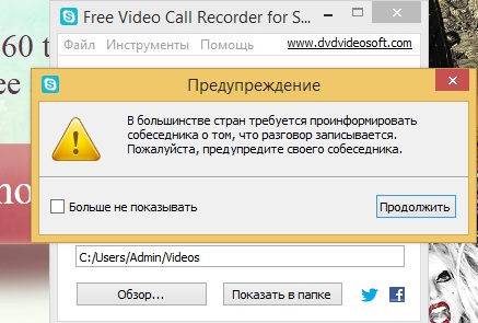 программ для записи разговоров в skype
