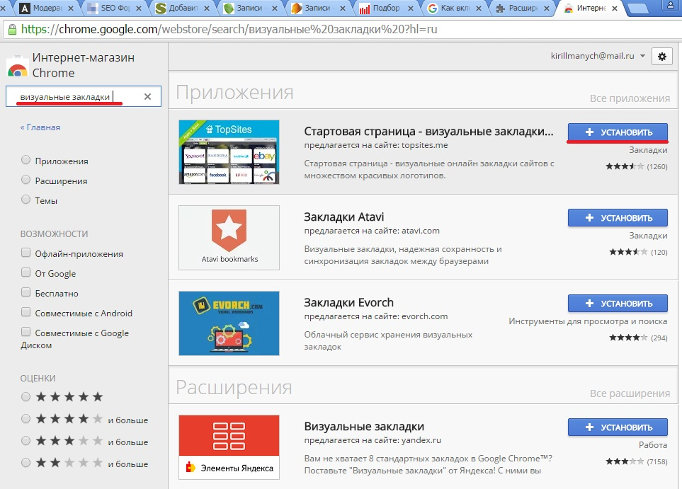 Магазин google chrome