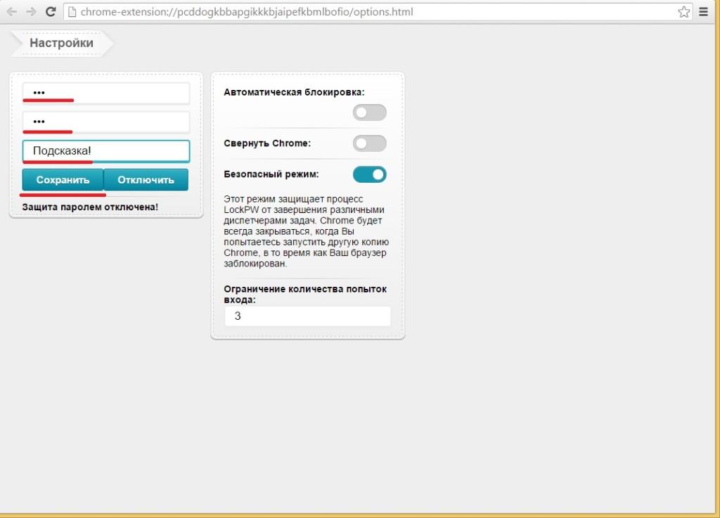 Параметры блокировки запуска браузера