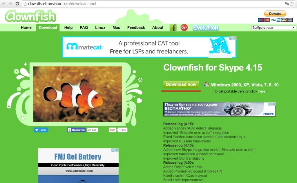 программа для изменения голоса в скайпе Clownfish - Софт-Портал