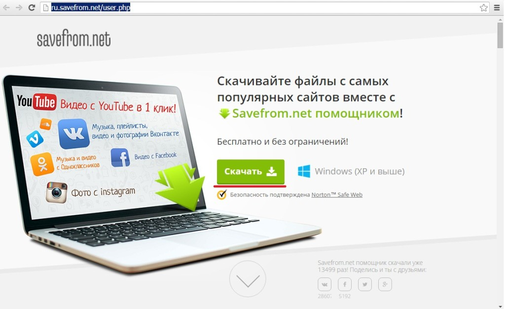 http://ru.savefrom.net/user.php