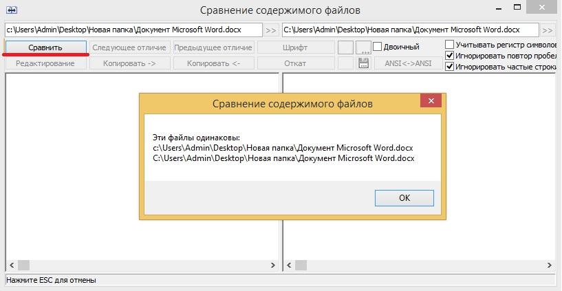 Программы для Сравнения Файлов