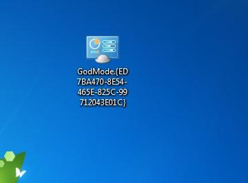 GodMode.
