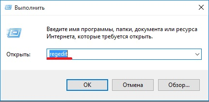 Редактор реестра Windows 10