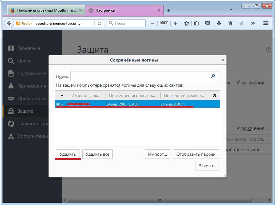 Удалить сохраненные пароли в браузере Мозилла