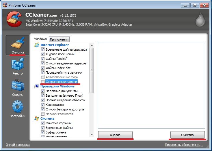 Удалить сохраненные пароли с помощью CCleaner