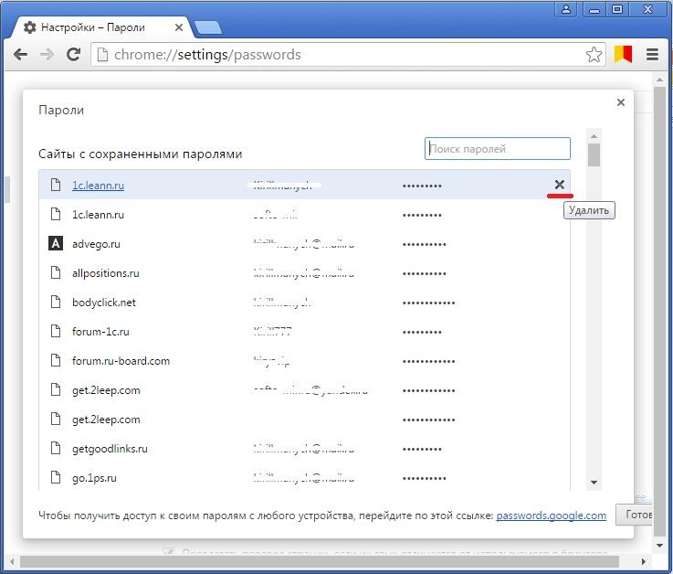 Удалить сохраненные пароли в браузере Хром