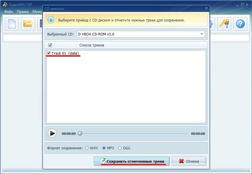 cd в mp3