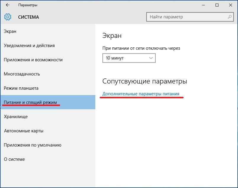 Питание и спящий режим Windows 10