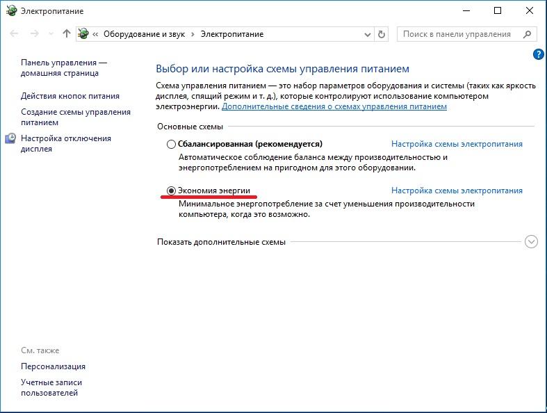 Экономия энергии Windows 10