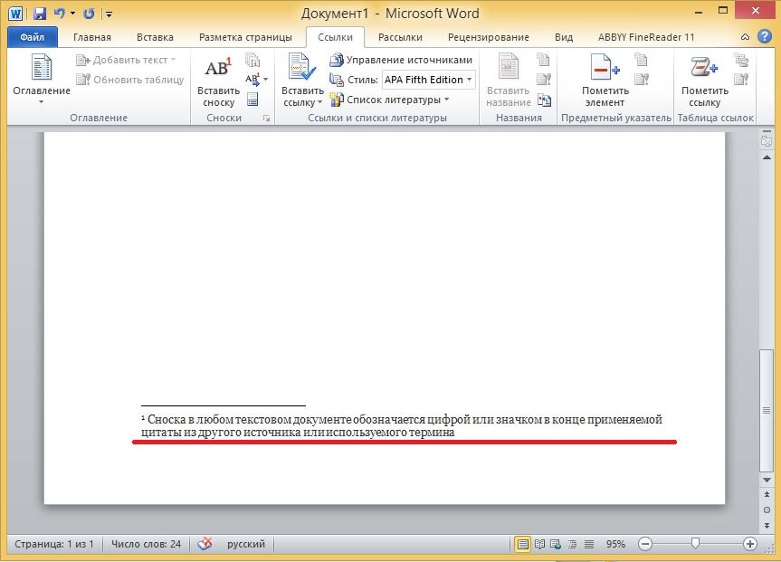 Как сделать сноски в Word 2010