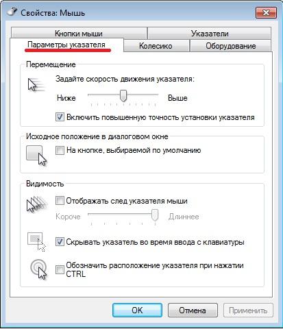 Настройка параметров указателя