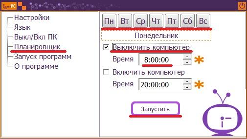 Автоматическое выключение с Time PC