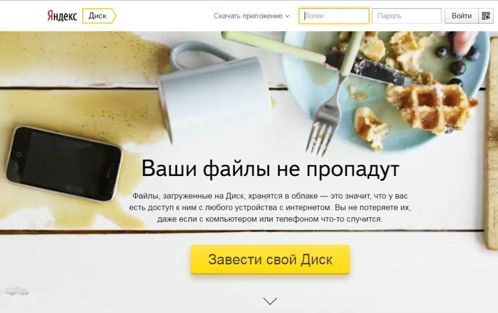 Облако Яндекс.Диск