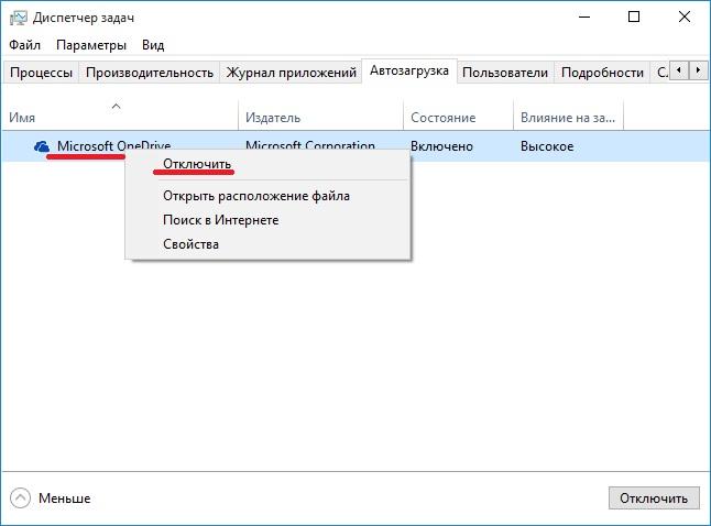 Как убрать программу из автозагрузку Windows 10