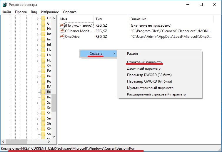как добавить приложение в автозагрузку windows 10