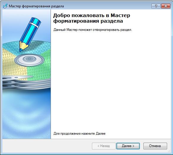 Бесплатная программа для форматирования